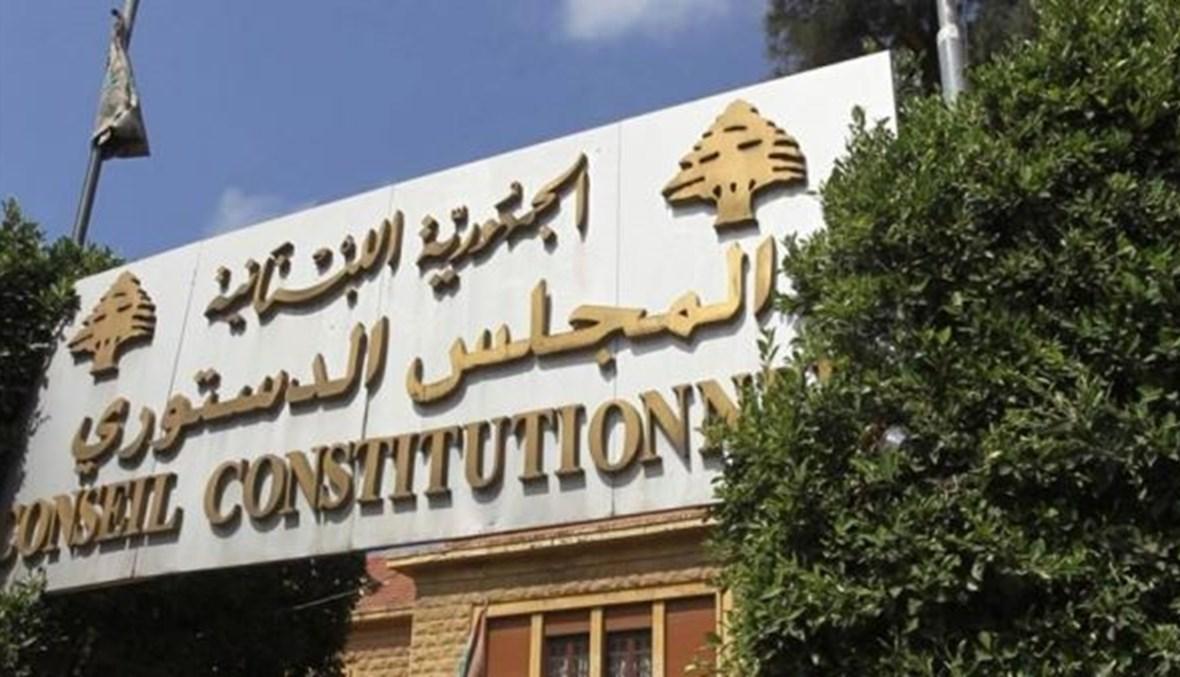 المجلس الدستوري اللبناني.