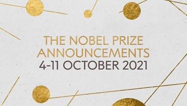 الدعوة الى اعلان جوائز نوبل (موقع nobelprize).