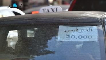 ارتفاع كلفة النقل العام (تصوير حسام شبارو).