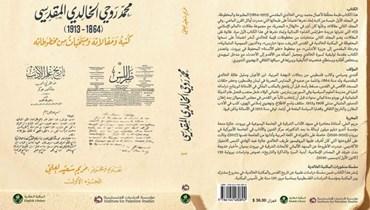 """صدر حديثاً: """"محمد روحي الخالدي المقدسي (١٨٦٤– ١٩١٣)، كتبه ومقالاته ومنتخبات مخطوطاته"""""""