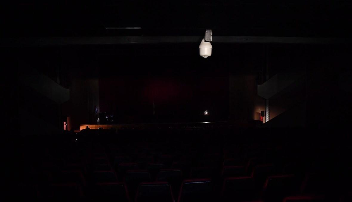صورة لقاعة الأونيسكو من دون اضاءة (تعبيرية - نبيل إسماعيل).