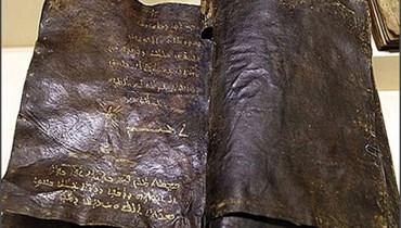 صورة الكتاب الذي عثرت عليه تركيا عام 2000، والمتناقلة في وسائل التواصل (فايسبوك).