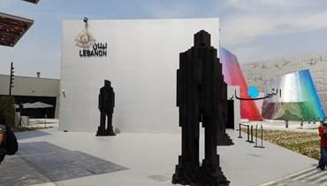 """الجناح اللبناني في معرض """"إكسبو دبي 2020""""."""