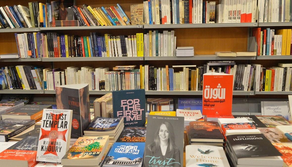 """من أجنحة مكتبة """"أنطوان"""" (حسام شبارو)."""