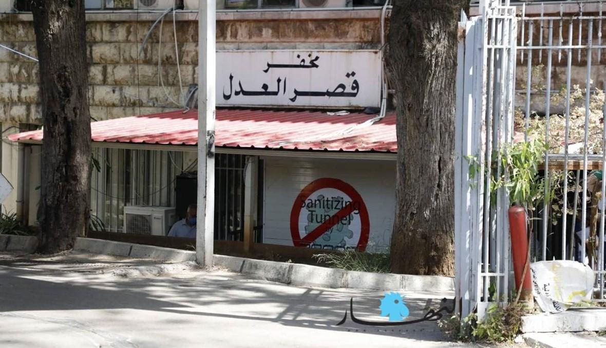 قصر العدل في بيروت (أرشيفية).