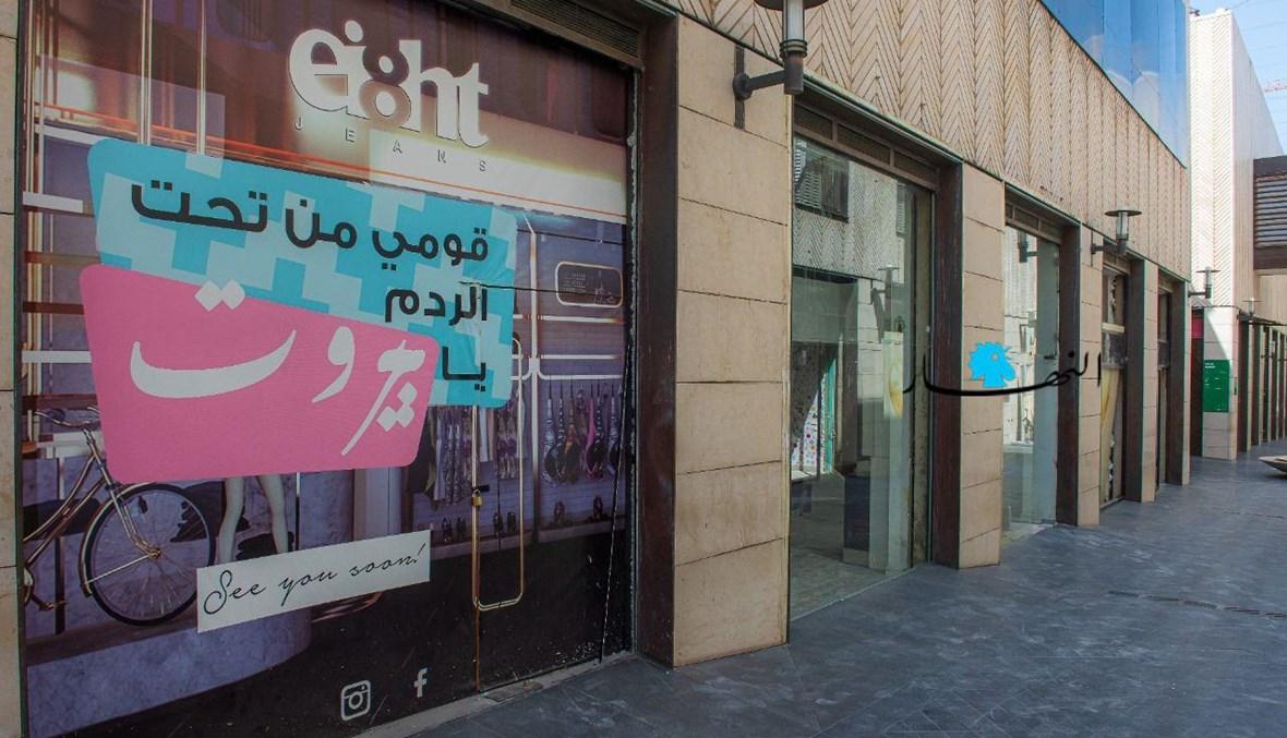 محال فارغة في أسواق بيروت (تعبيرية- نبيل اسماعيل).