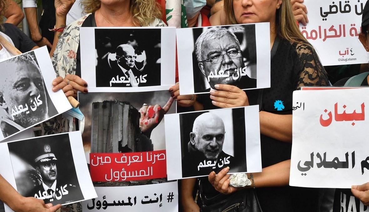 من تظاهرة لأهالي ضحايا تفجير مرفأ بيروت (النهار).