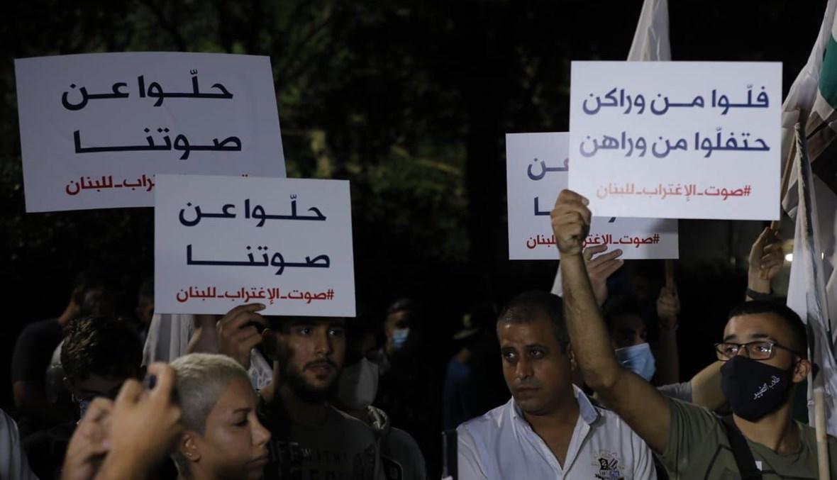 """وقفة احتجاجية أمام وزارة الخارجية تحت عنوان """"صوت الاغتراب للبنان"""" (مارك فيّاض)."""