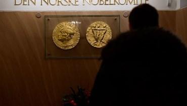 مدخل معهد نوبل للسلام في أوسلو (أ ف ب).
