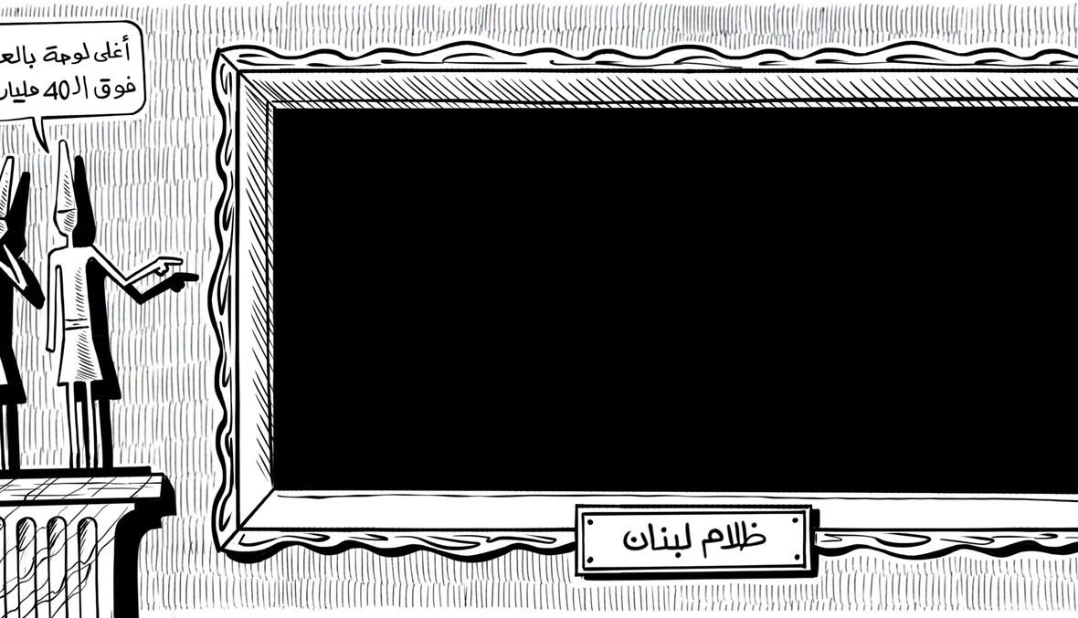 بريشة أرمان حمصي.