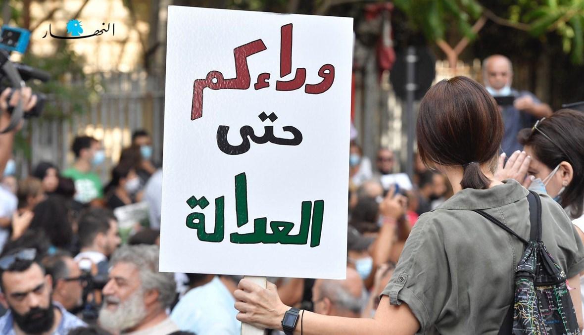 من اعتصام لأهالي ضحايا انفجار مرفأ بيروت أمام قصر العدل احتجاجاً على كفّ يد المحقّق العدليّ القاضي طارق البيطار (مارك فياض).