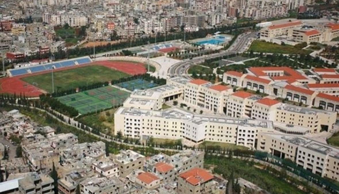 الجامعة اللبنانية.