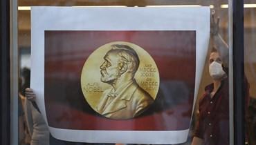 جائزة نوبل (أ ف ب).