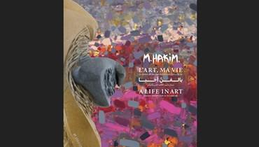 """مارون الحكيم """"بالفنّ أحيا"""": كتاب العمر مجلّد فنّيّ ضخم بالألوان وباللغات الثلاث عن ثالـــوث الفنّان الـتشكيليّ"""
