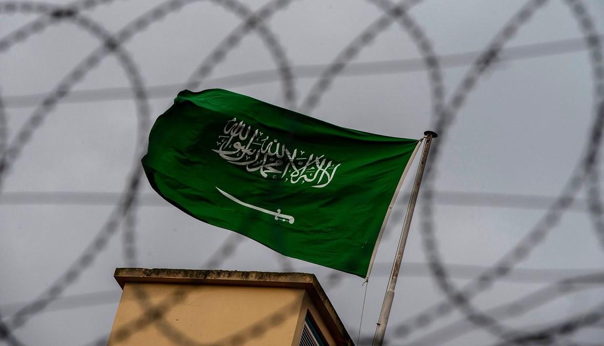 علم المملكة العربية السعودية (أ ف ب).