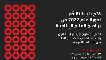 """""""المورد الثقافيّ"""" يقدّم 20 منحة لفنّانين وأدباء: احتواء لتحدّيات الإنتاج الثقافيّ العربيّ"""