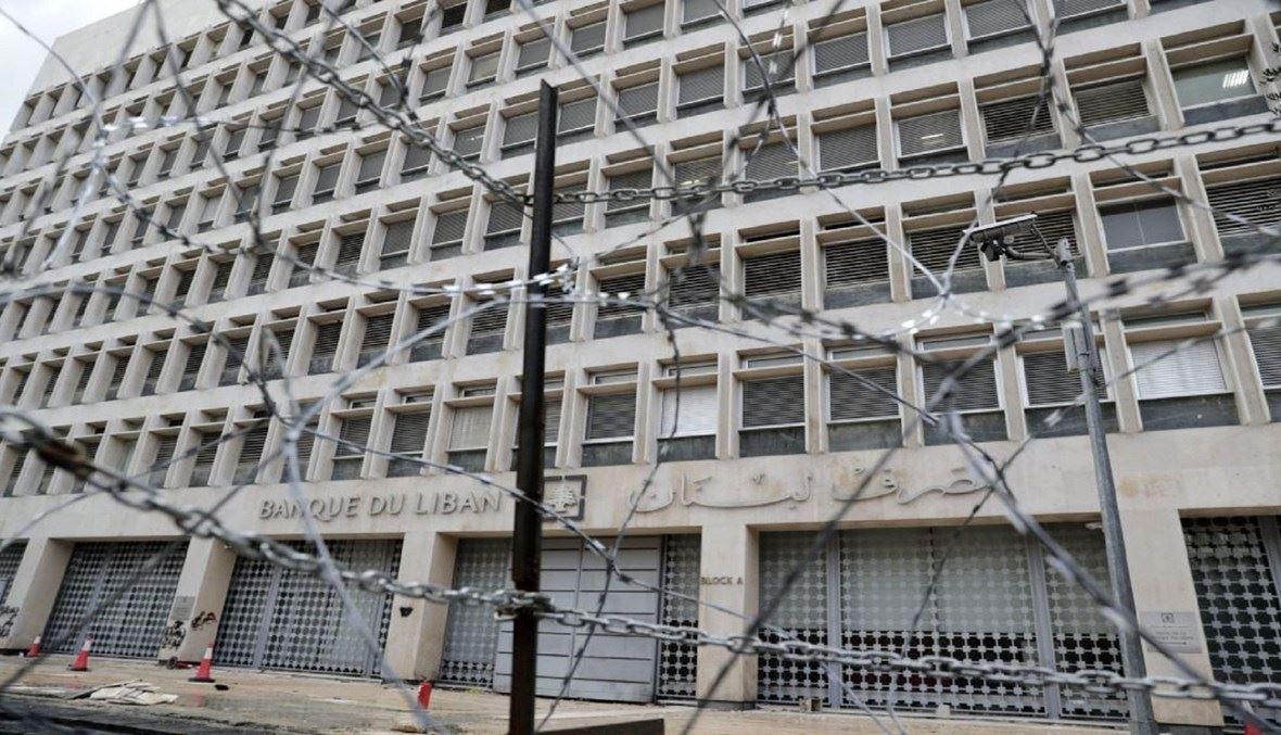 مصرف لبنان.