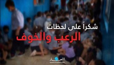 الأطفال اختبأوا تحت المقاعد في مدارسهم.