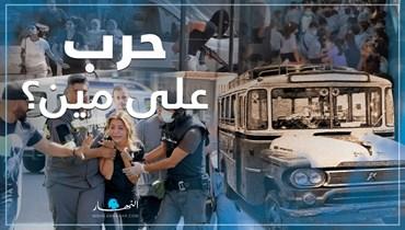صورة مركبة تلخص المأساة. (النهار)