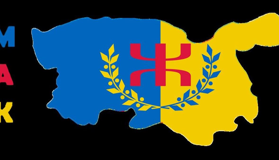 شعار حركة تقرير مصير منطقة القبائل (ويكيبيديا).