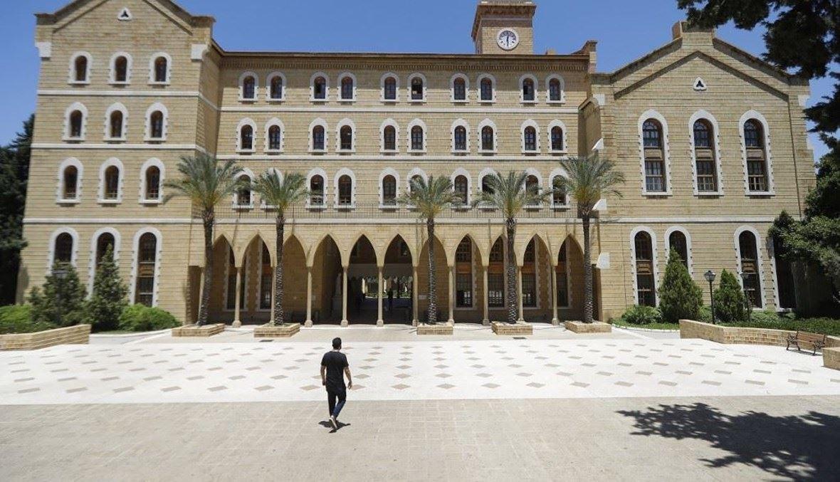 الجامعة الأميركية في بيروت.