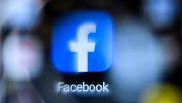 """نشر معلومات خاطئة عن اللقاحات... 14 مدّعياً عاماً من ولايات أميركية يضغطون على """"فايسبوك"""""""