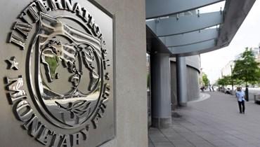 صندوق النقد: تحسّن اقتصادي في الشرق الأوسط لكن الاضطرابات تهدّد الأقل دخلاً