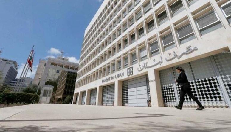 مصرف لبنان (النهار).