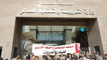 وزارة التربية والتعليم العالي (النهار).