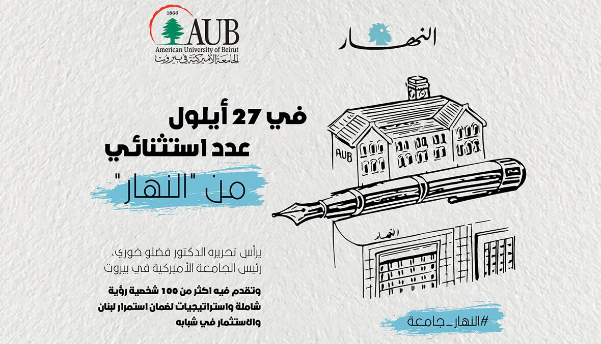 النهار_جامعة