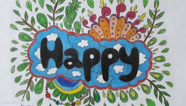 السعادة كنز