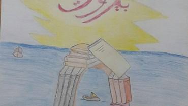 بيروت مدينة الثقافة