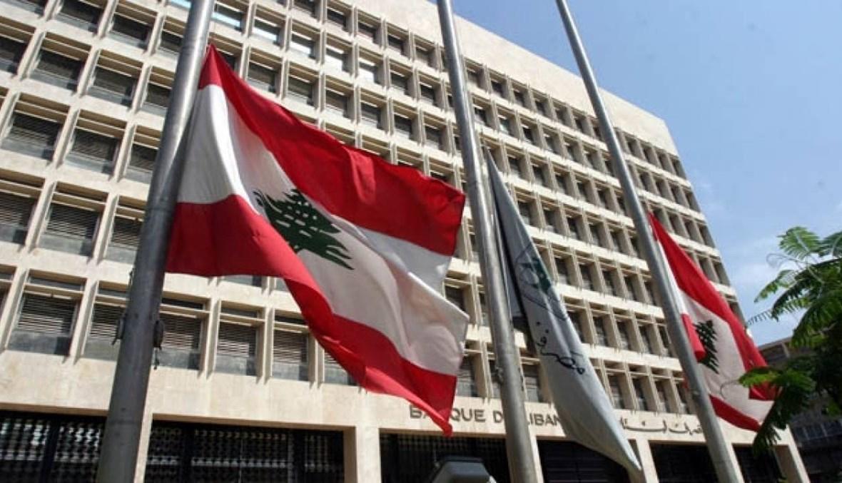 مصارف لبنان دعامة الاستقرار والنمو