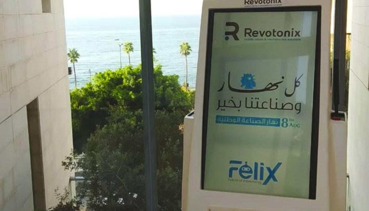 """من لبنان إلى العالم... الروبوت """"فيليكس"""" الأول من نوعه"""