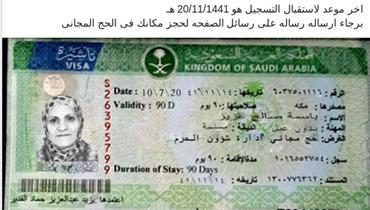 """السعودية """"تهدي 100 ألف رحلة حج مجاناً""""؟ إليكم الحقيقة FactCheck#"""
