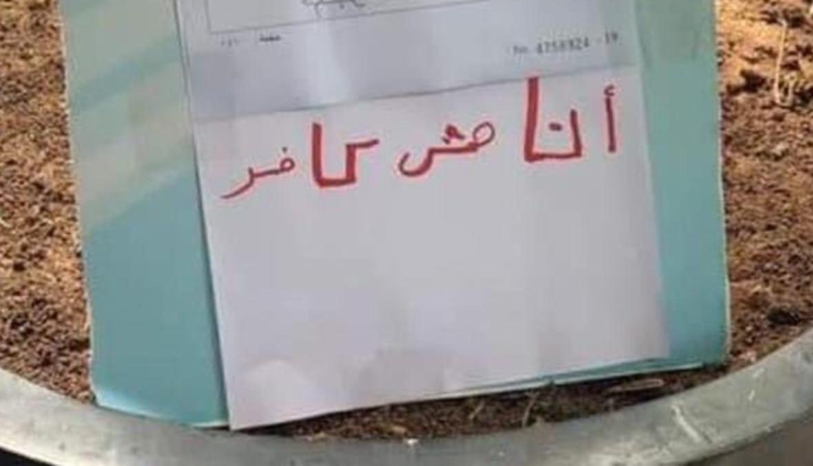"""مواطن ينتحر في شارع الحمرا...""""أنا مش كافر"""" صرخة ضد الجوع"""