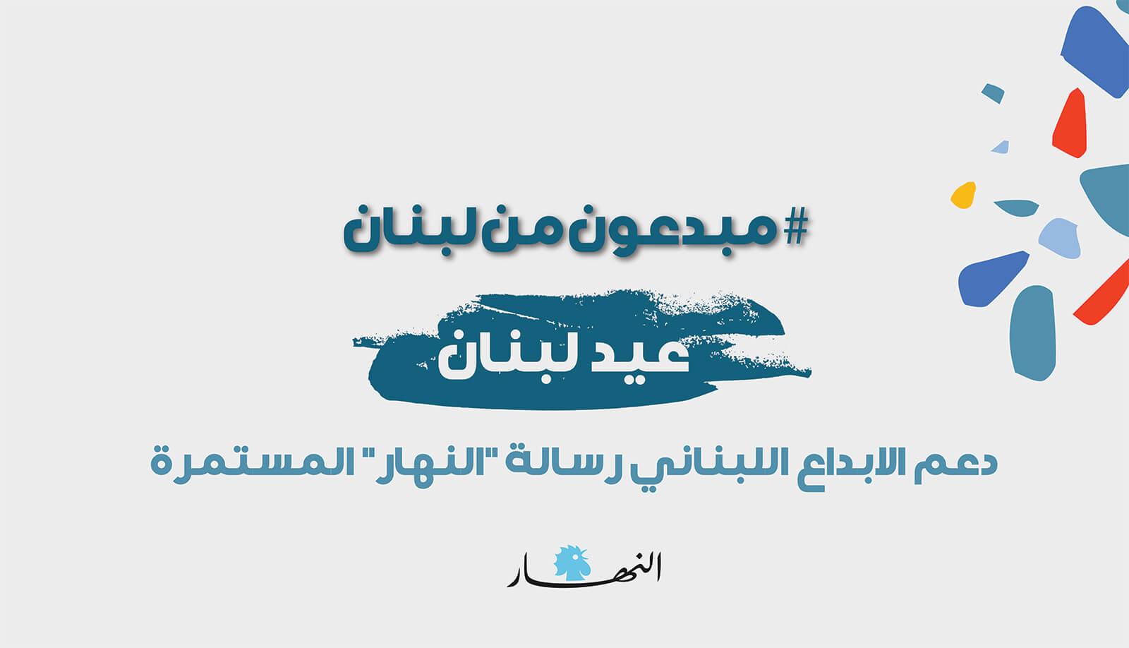 مبدعون من لبنان