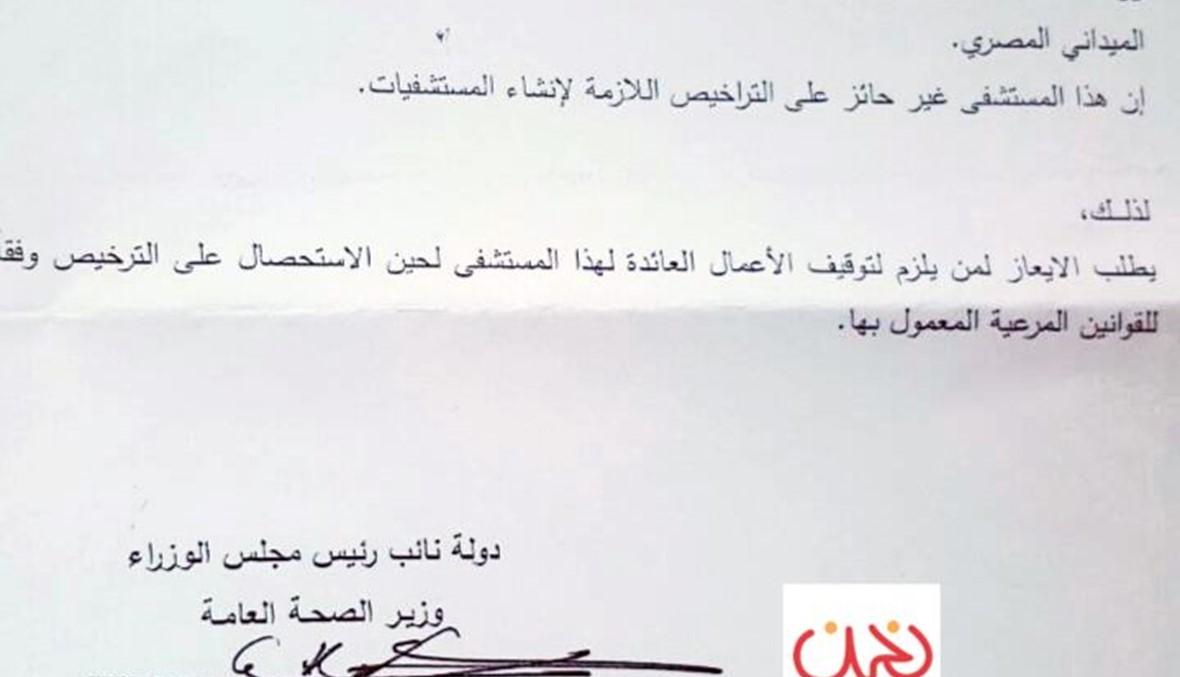 """بالصورة - """"المستشفى المصري"""" في الحرج غير مرخص له وحاصباني يوعز بوقف المشروع"""