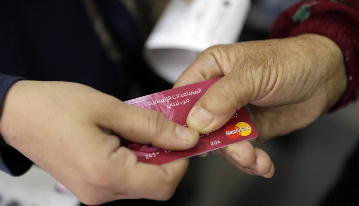 """""""لقد تغيّرت حياتي""""... بطاقات المساعدات الغذائية للاجئين السوريين تنعش عمل تجار لبنانيين صغار"""