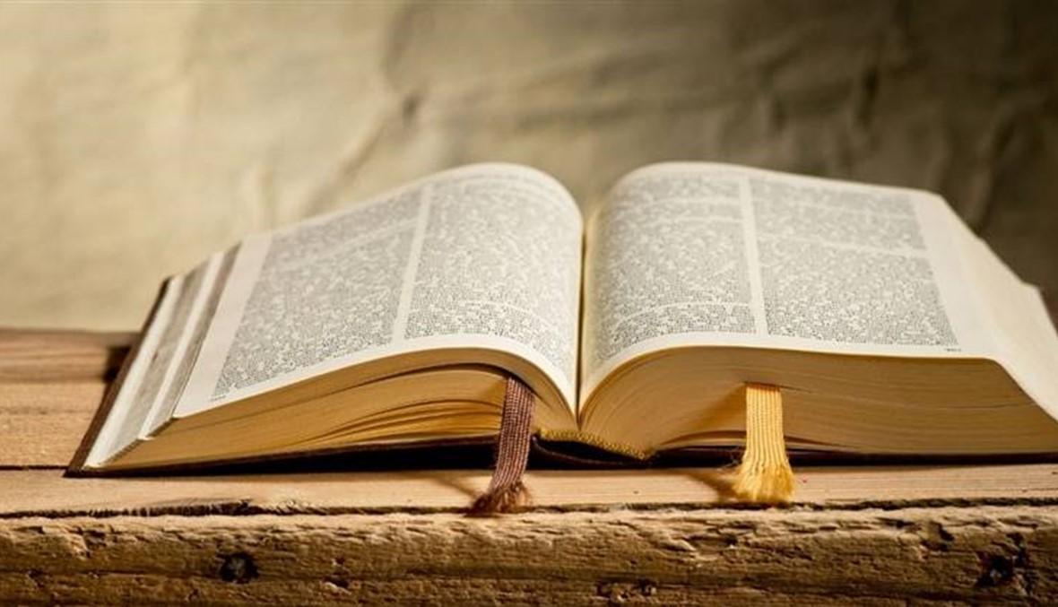 """أسطوانة """"الإنجيل الصحيح"""""""