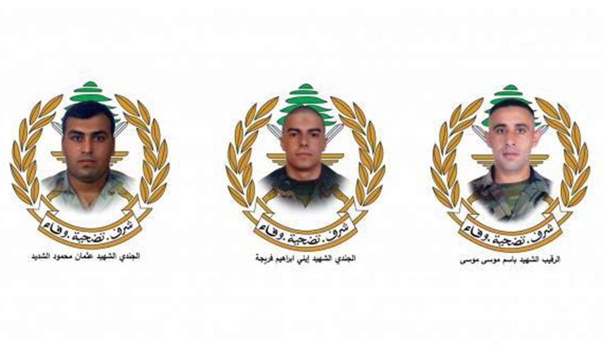 الجيش أعلن مراسم تشييع شهدائه الثلاثة