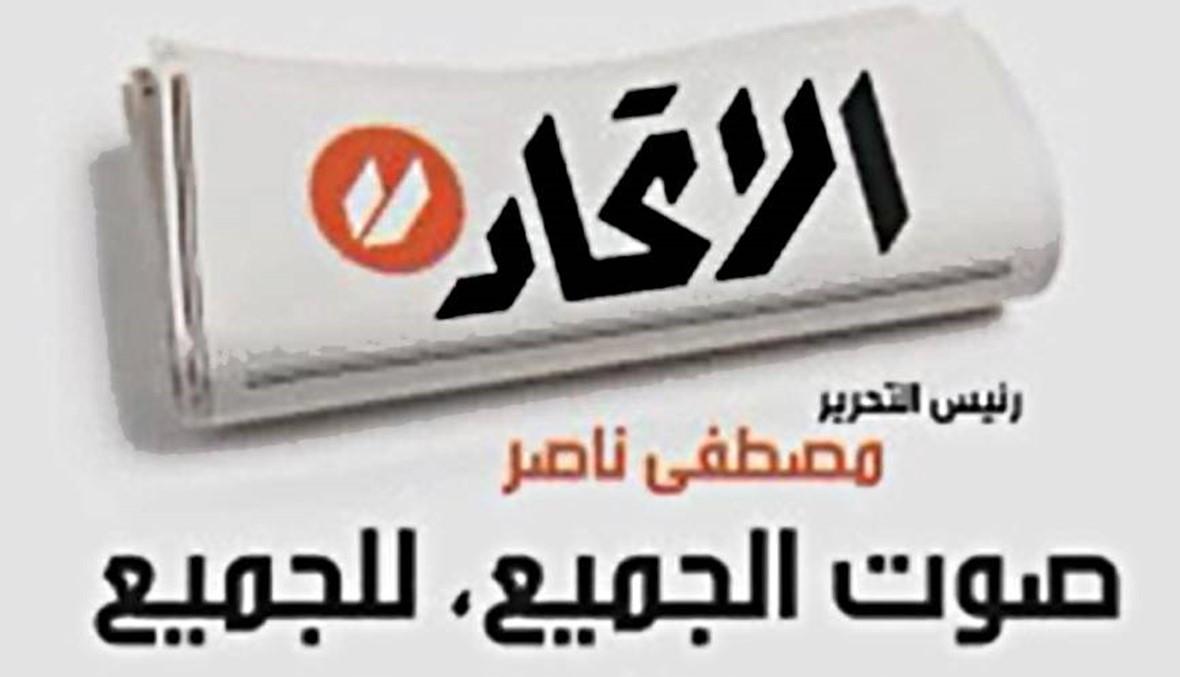 """جريدة """"الاتحاد"""" في عددها الأول اليوم"""