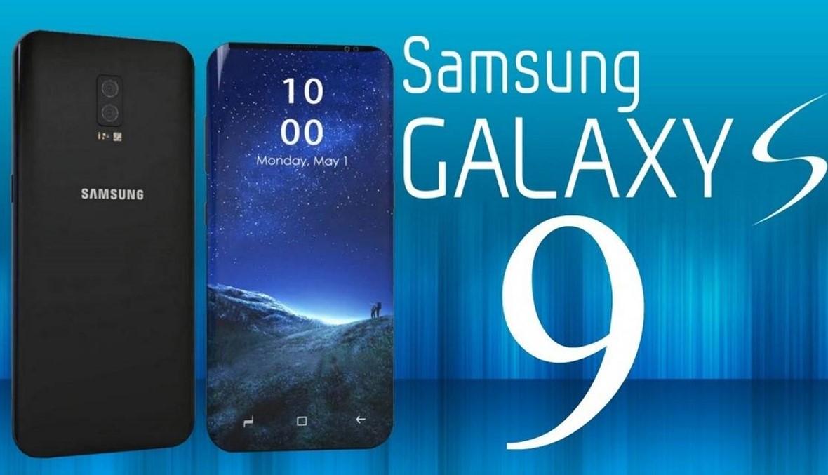 هاتف سامسونغ الجديد Galaxy S9  قادم بهذا السعر!