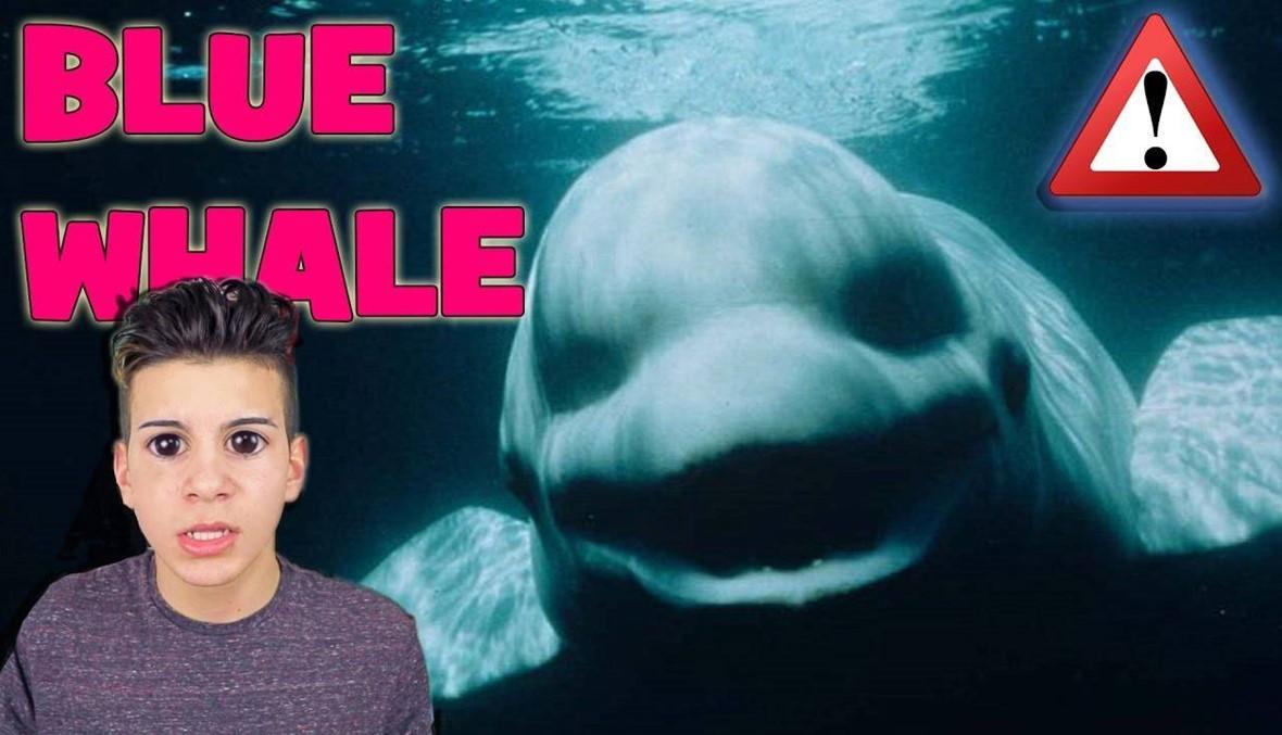 محمد ابن الـ9 سنوات انتحر بسبب الحوت الأزرق!