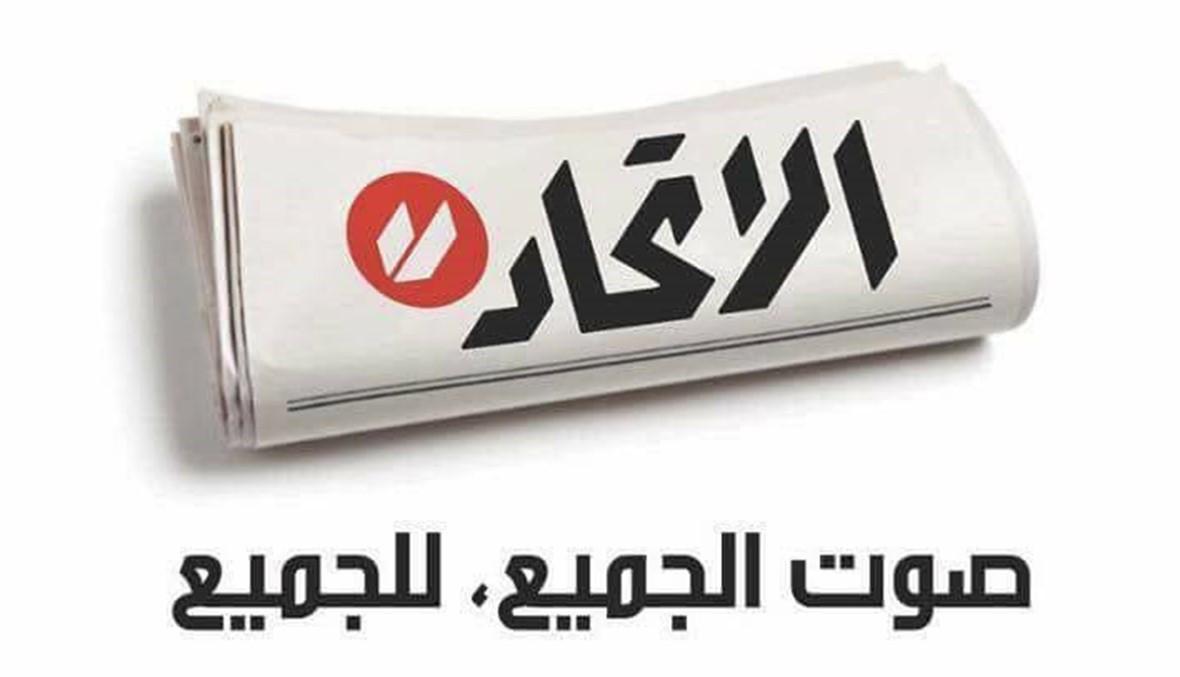 """الصحافة الورقية تودّع """"الاتحاد"""""""