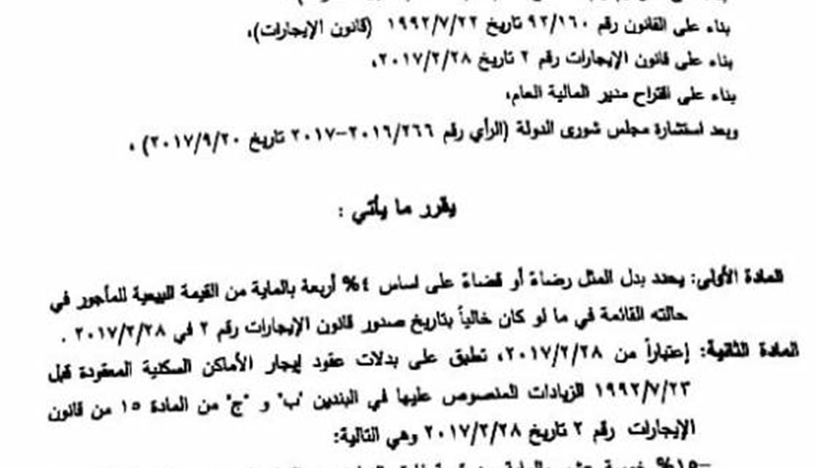 الحريري يعد بإنهاء ملف الإيجارات والمستأجرون يردّون: القانون يفلس الدولة!