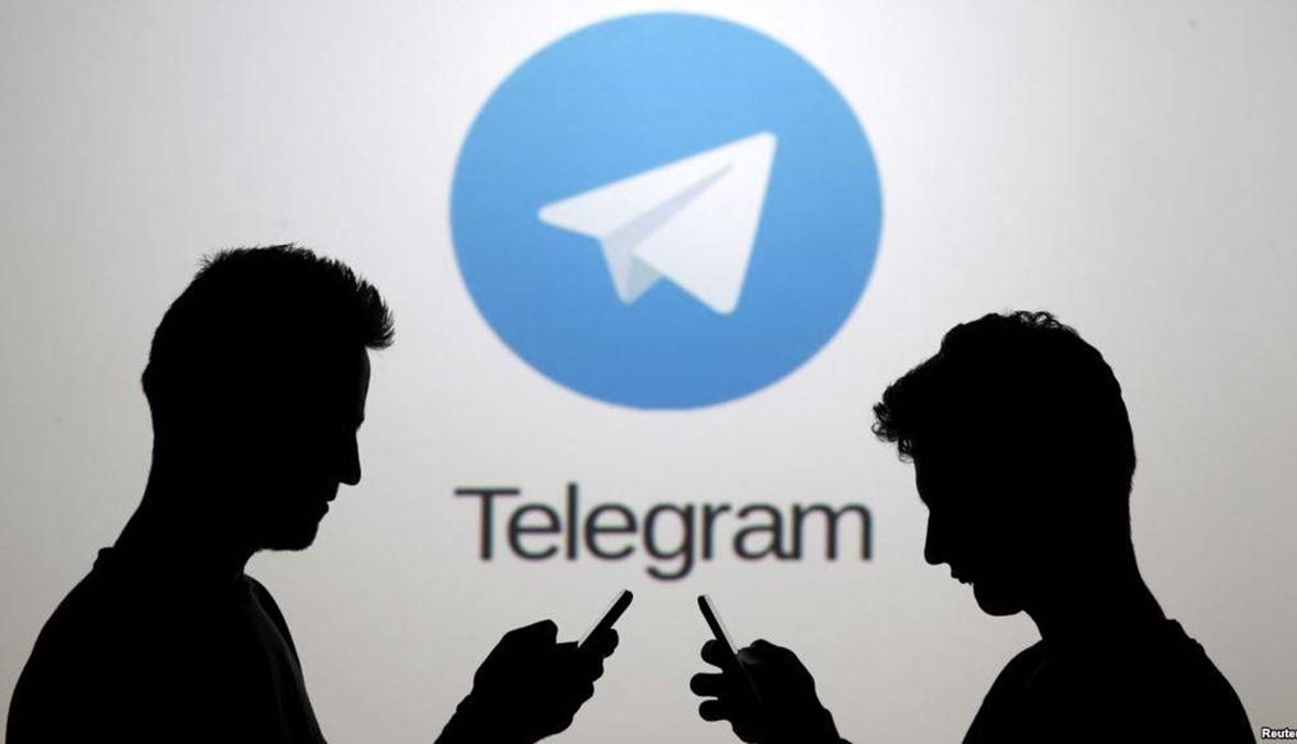 ما هو تطبيق تيليغرام الذي حجبته السلطات الإيرانية، ولماذا؟!