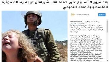 """""""إنستغرام"""" يحذف رسالة مؤثرة من شريهان إلى عهد التميمي"""