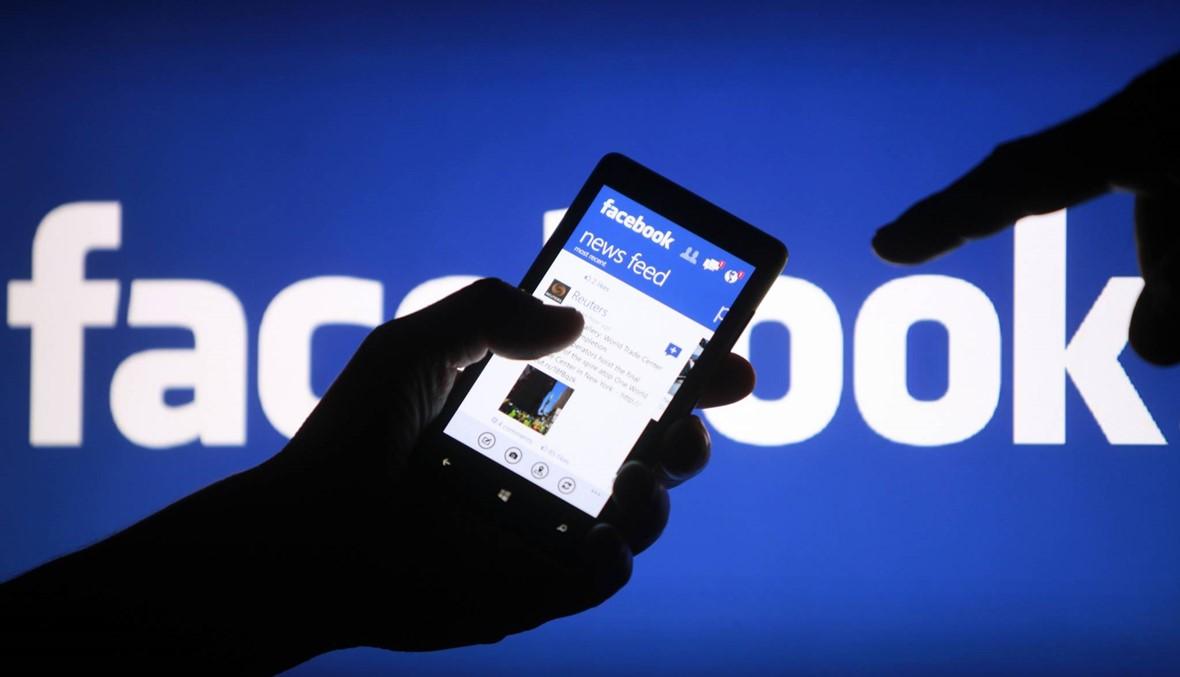 هل يطرح قرار فيسبوك الحد من الاعلانات مخاطر مالية فعلية؟