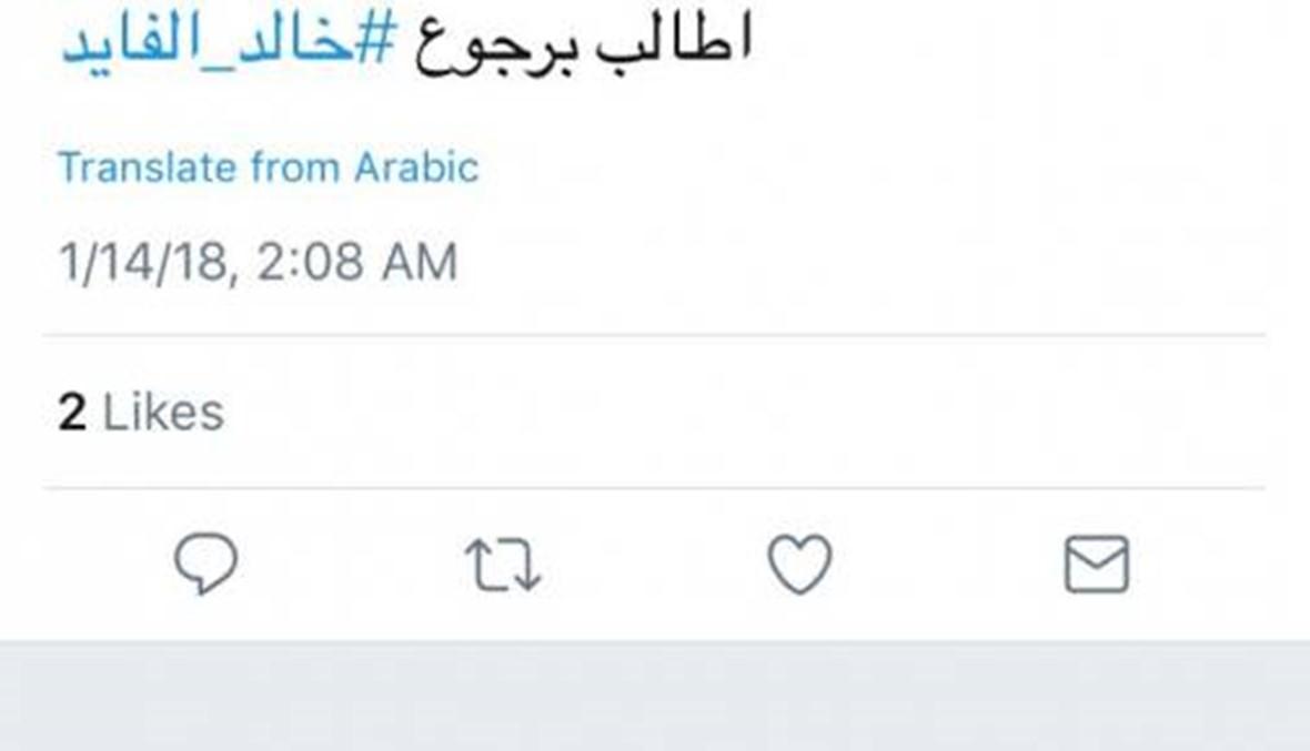 """انتقادات لتامر حسني بسبب خالد الفايد في """"ذا فويس كيدز"""""""